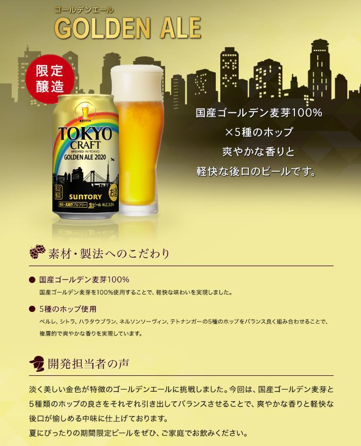 「TOKYO_CRAFT〈ゴールデンエール〉2020」の説明_公式サイトより