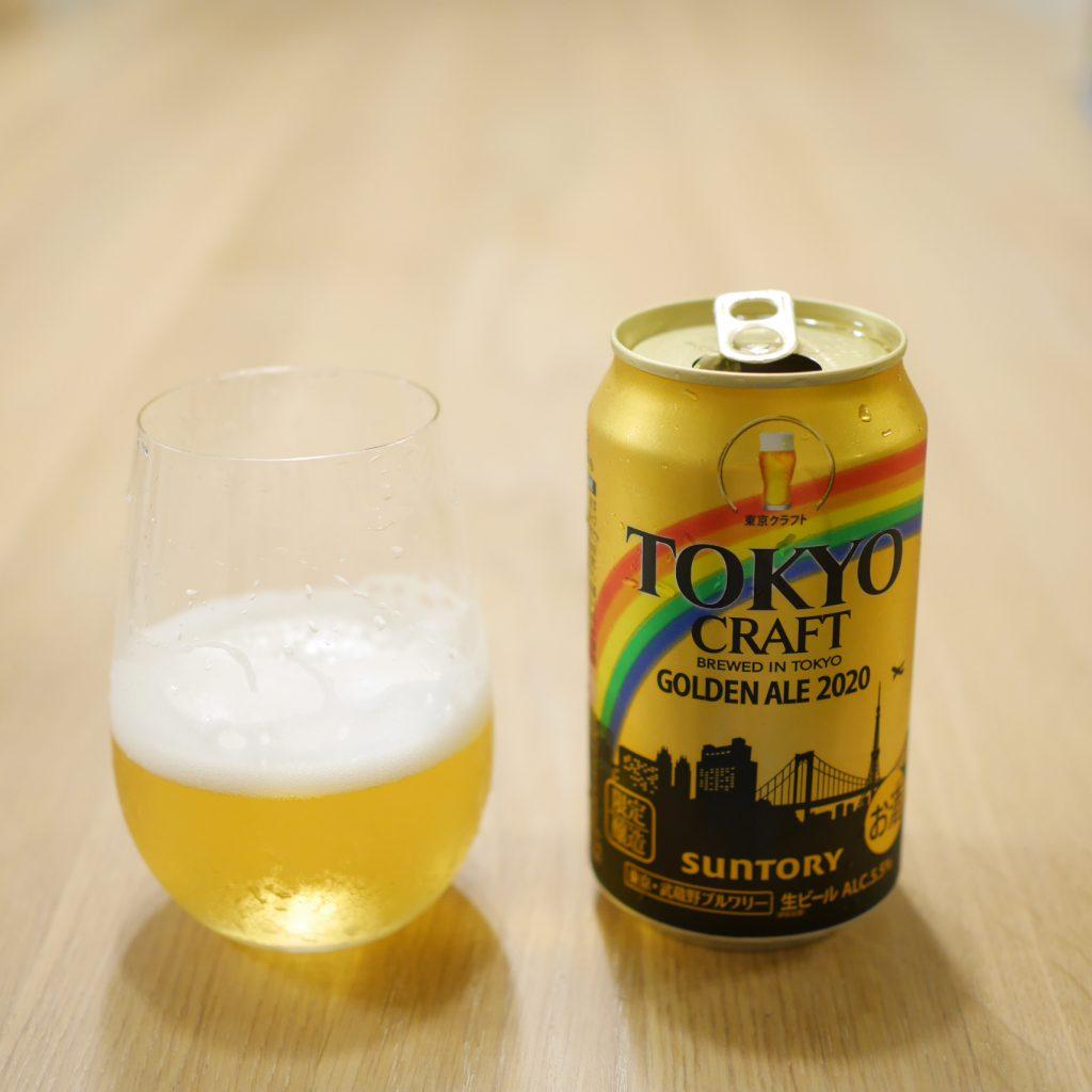「TOKYO_CRAFT〈ゴールデンエール〉2020」を注いだグラスと缶卓上3