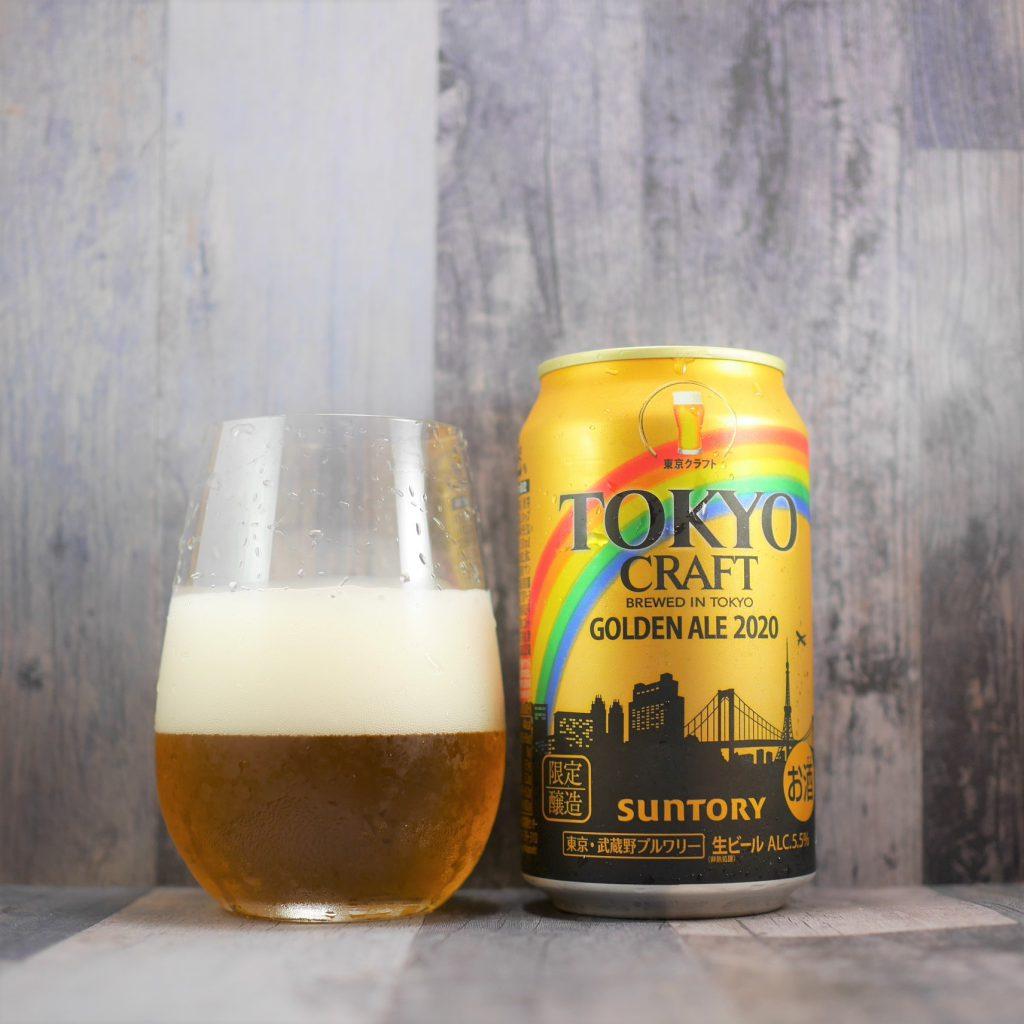 「TOKYO_CRAFT〈ゴールデンエール〉2020」を注いだグラスと缶2