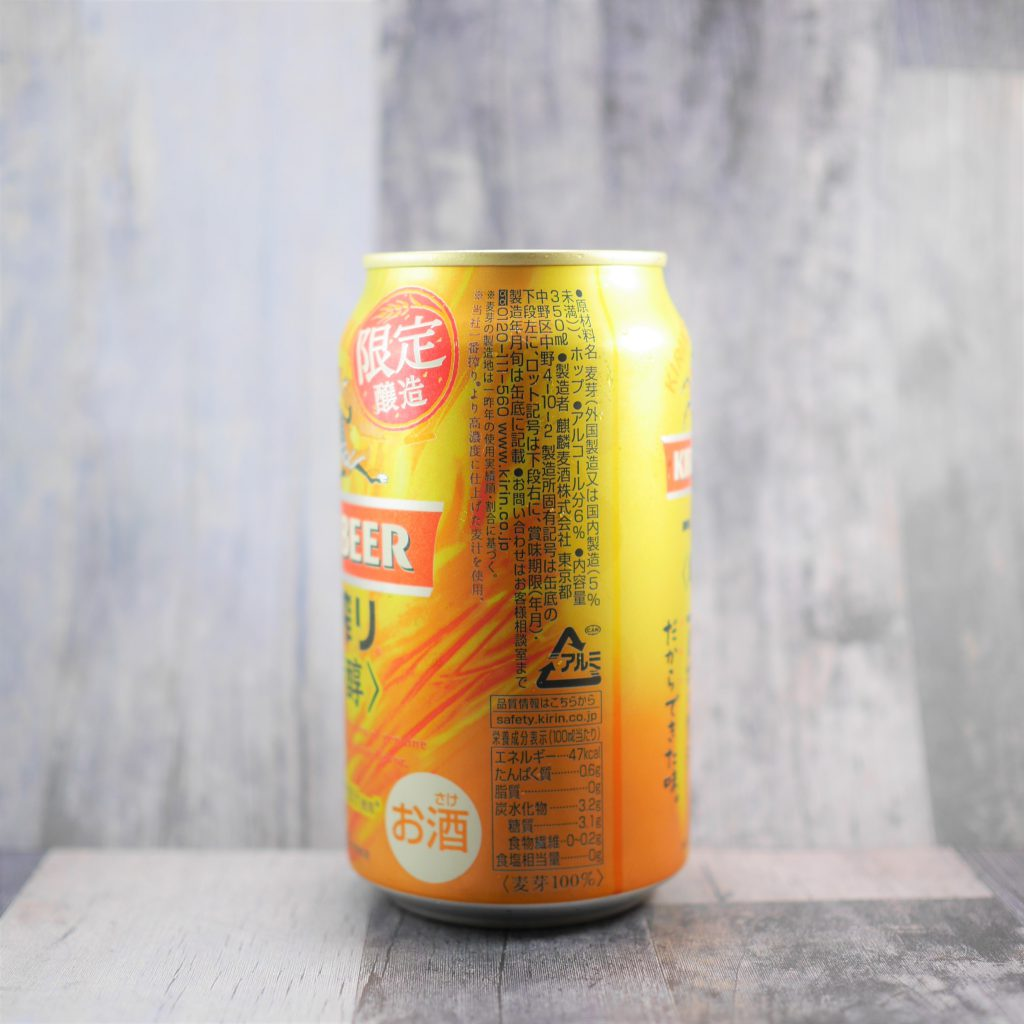 キリン一番搾り超芳醇の缶側面1