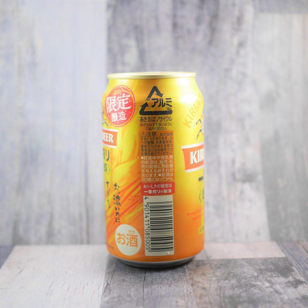 キリン一番搾り超芳醇の缶側面2
