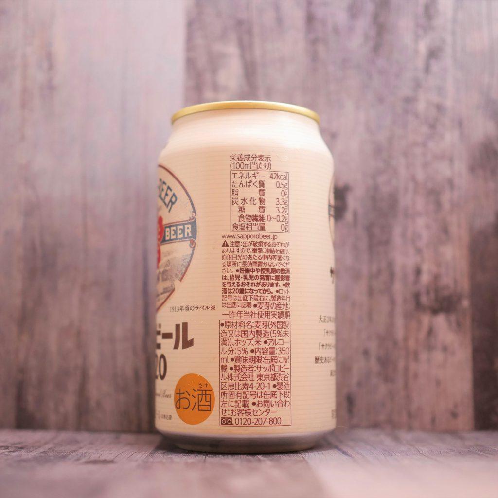 サクラビール2020の缶側面1