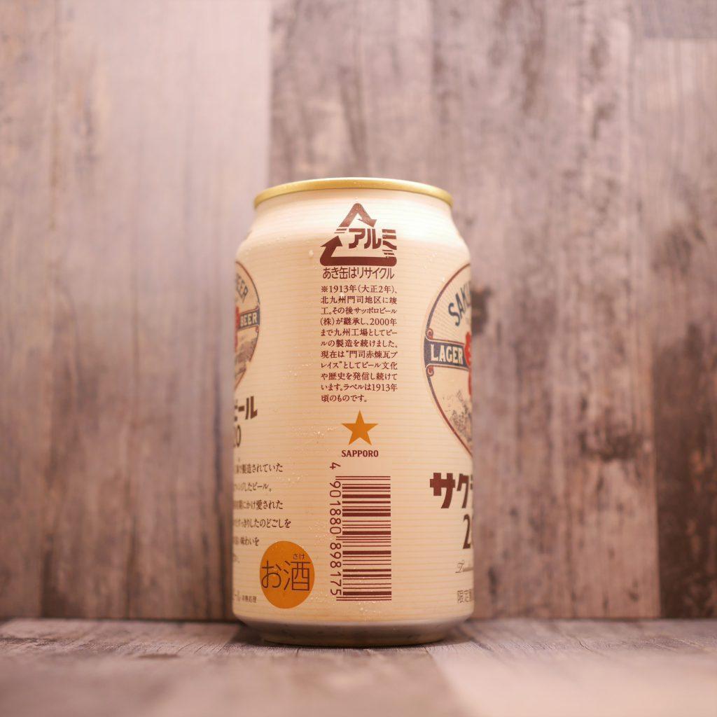 サクラビール2020の缶裏面