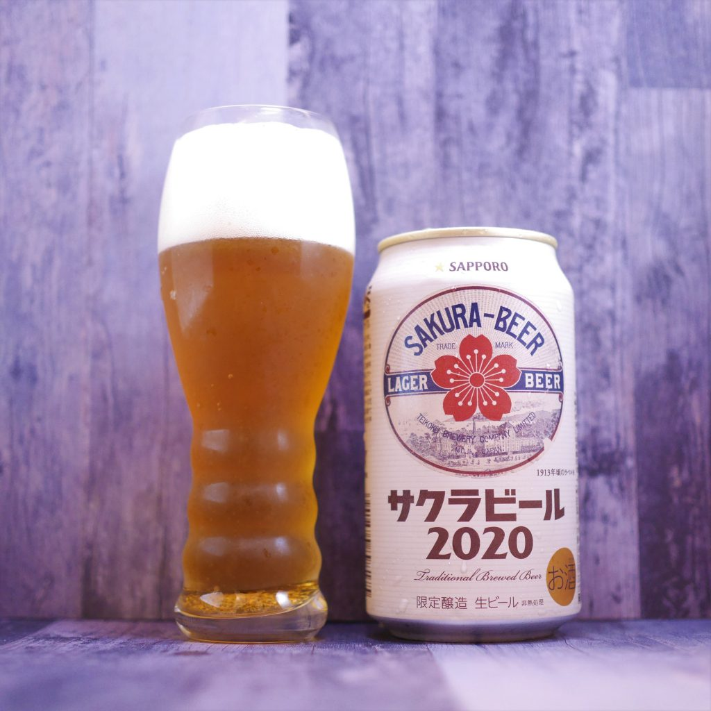 サクラビール2020を注いだグラスと缶