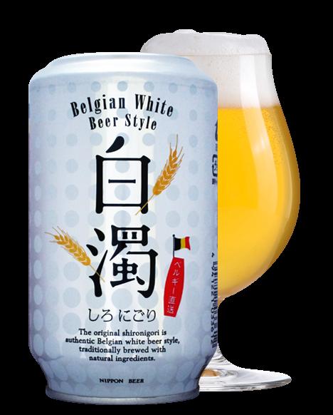 白濁の画像_日本ビール株式会社公式サイトより