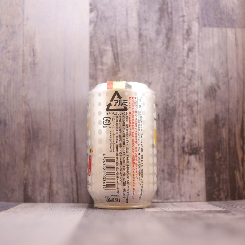 白濁の缶側面1