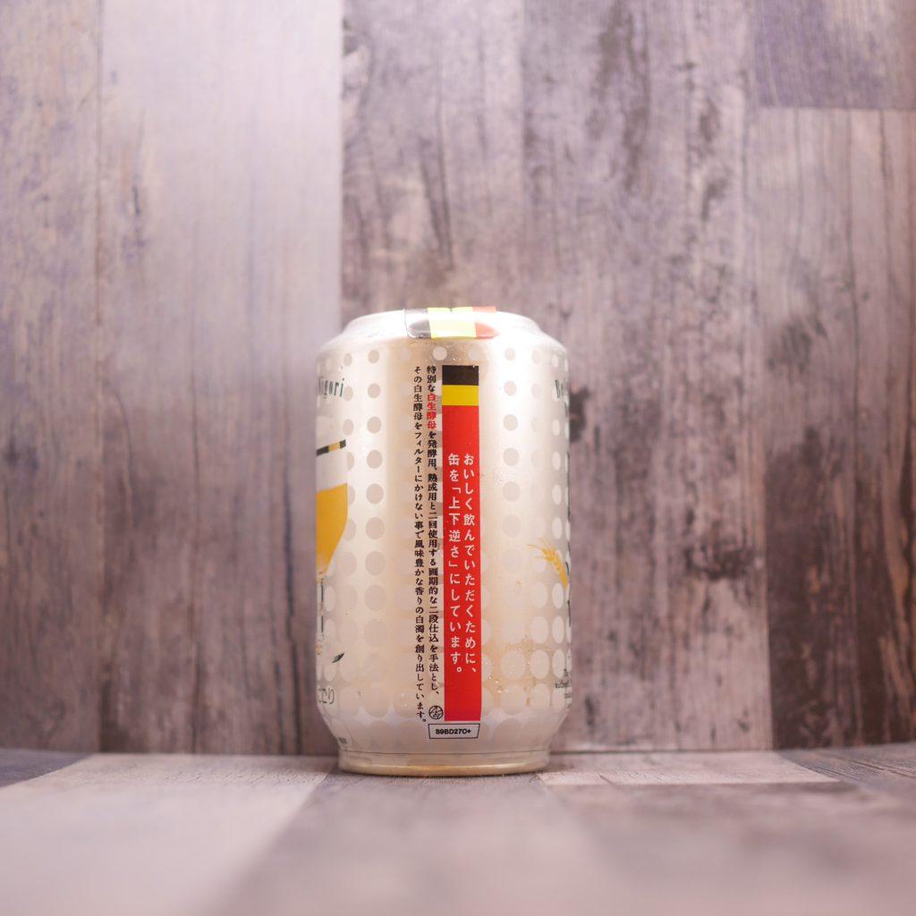 白濁の缶側面2