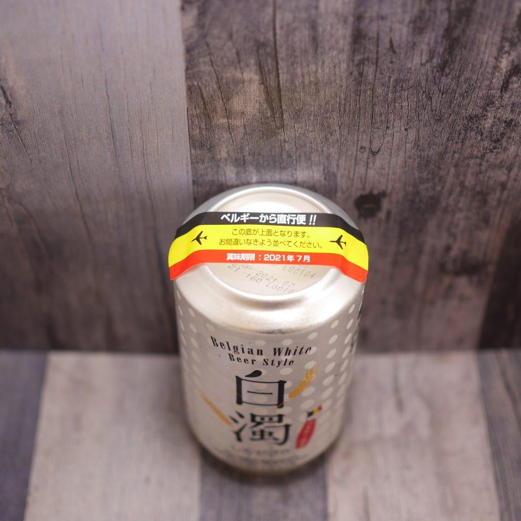 白濁の缶底面