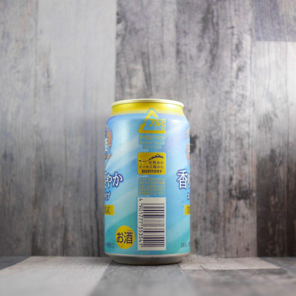 金麦〈香り爽やか〉の缶側面1