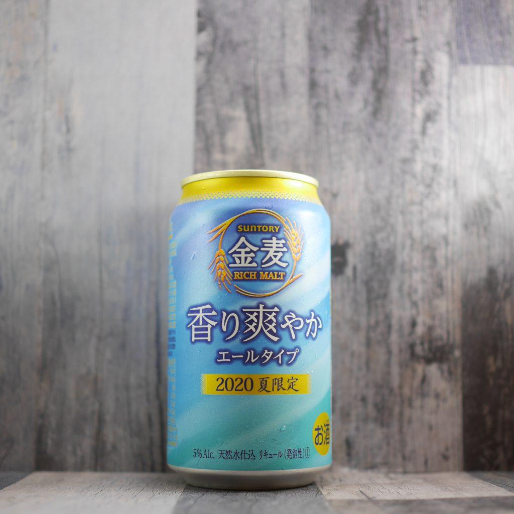 金麦〈香り爽やか〉の缶正面