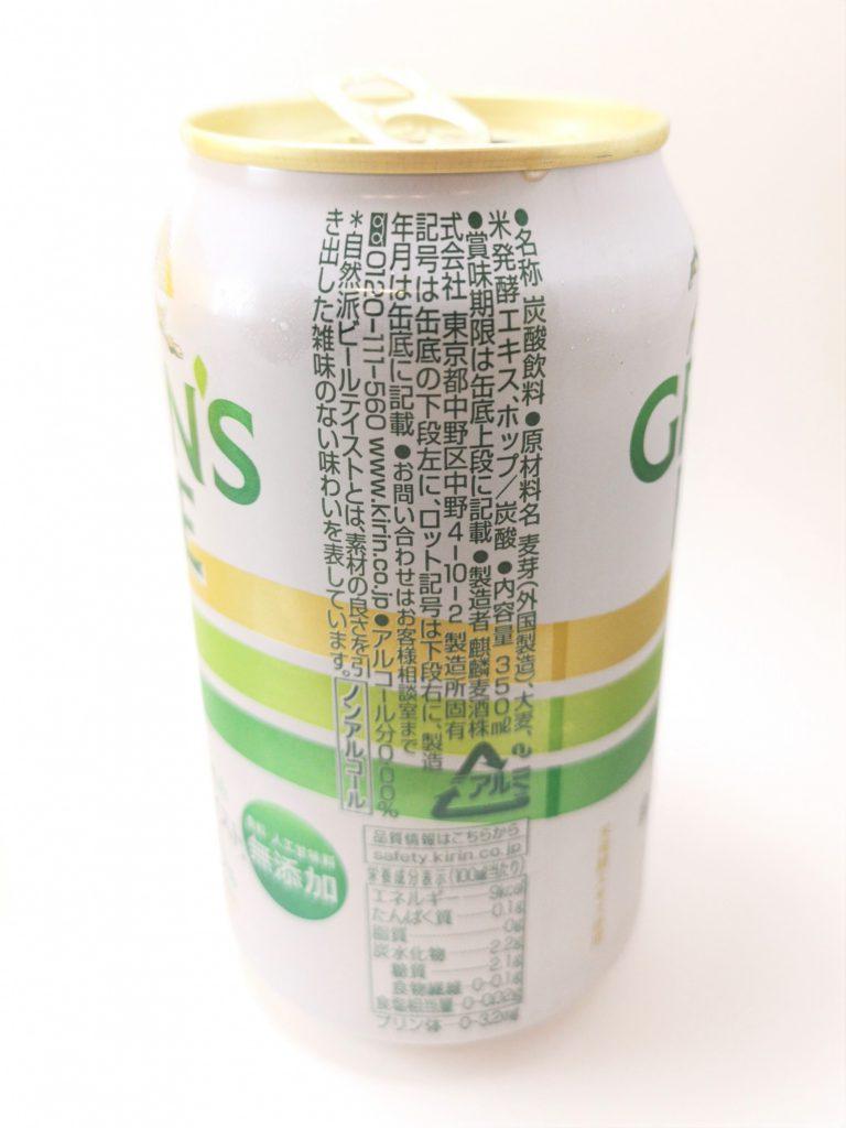 GREEN'SFREEの缶側面2