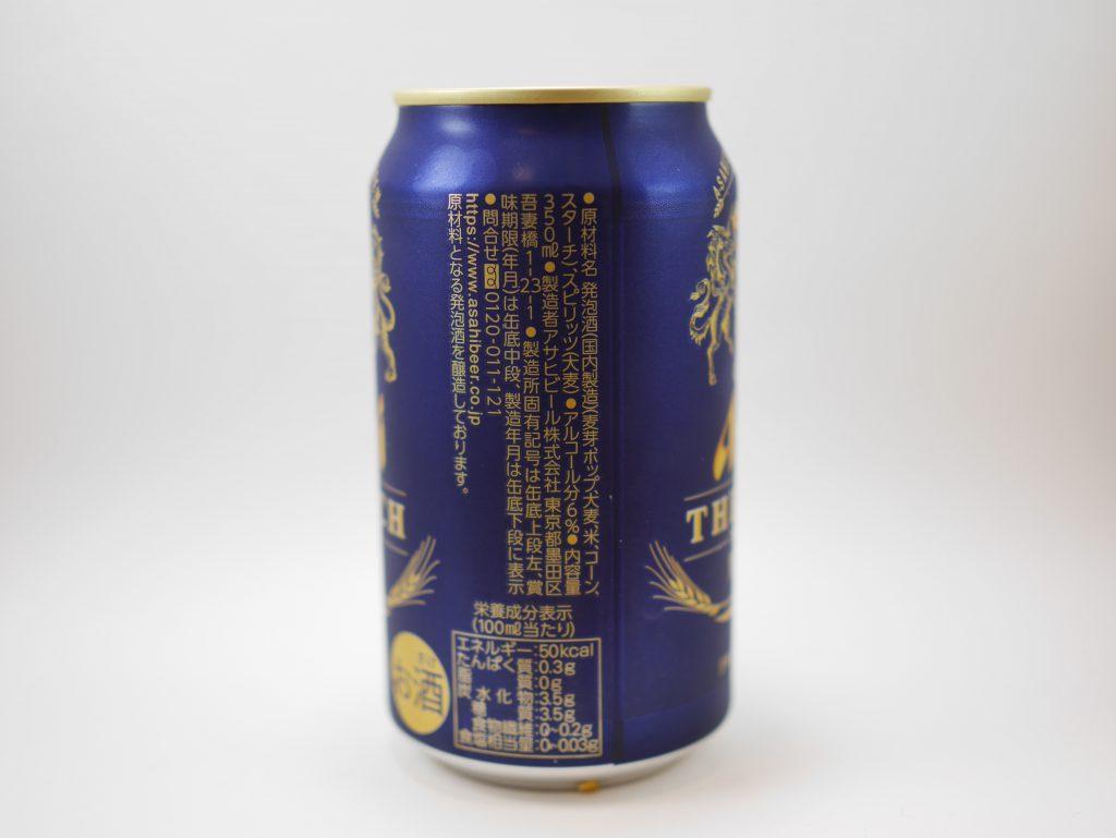 アサヒ ザ・リッチの缶側面