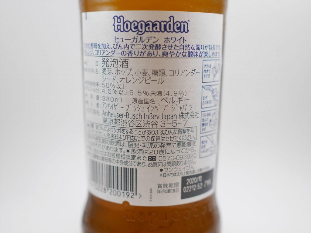 ヒューガルデンの瓶の裏面