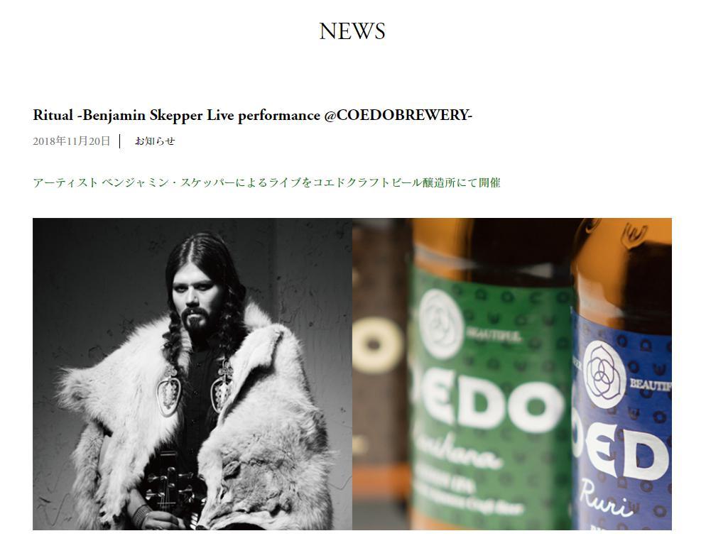 COEDOのアーティストライブ_公式サイトより