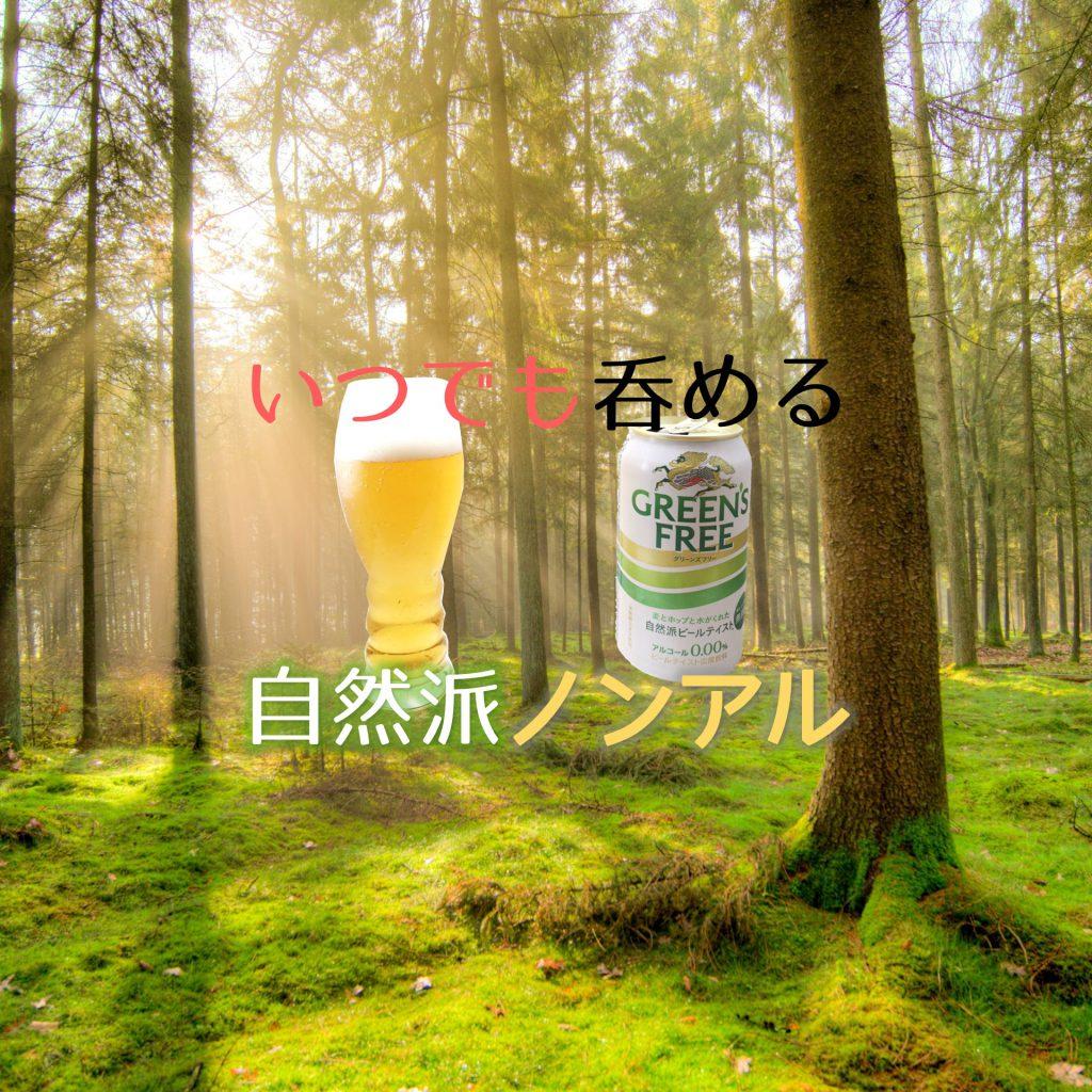 GREEN'SFREEのアイキャッチ画像「いつでも呑める自然派ノンアル」