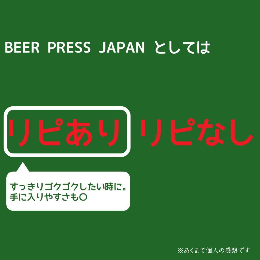 Heinekenはリピあり
