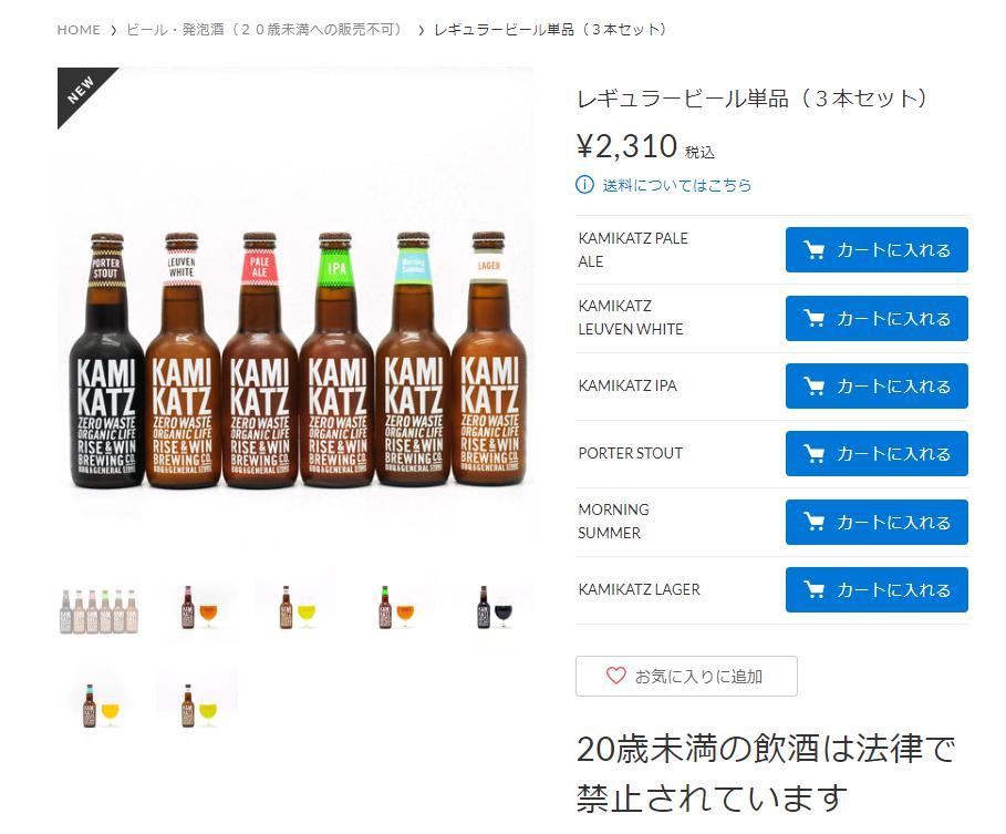 KAMIKATZ_単品3本購入画面_公式サイトより