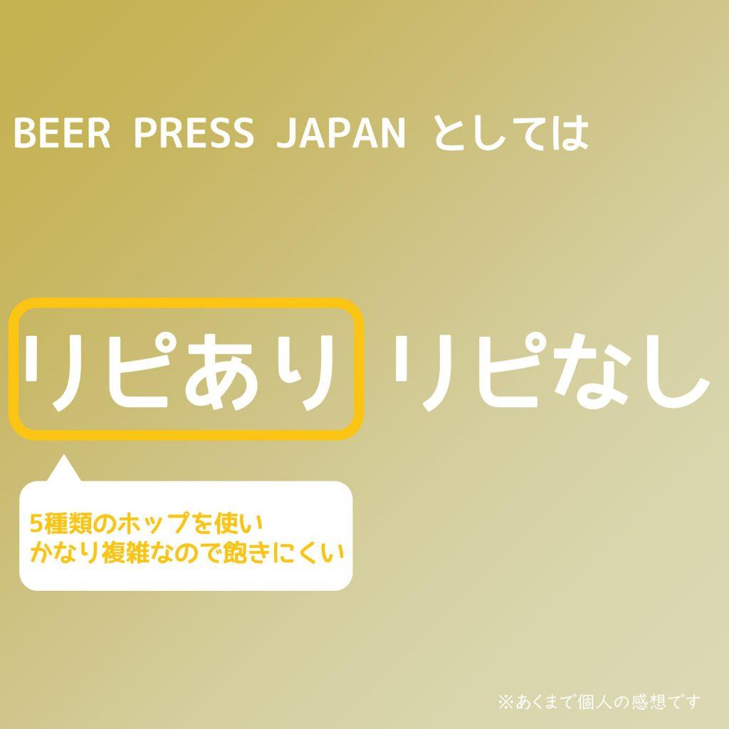 TOKYO_CRAFT〈ゴールデンエール〉2020はリピあり。複雑で飽きにくい。